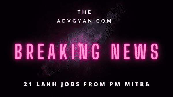 Breaking News : 21 Lakh Jobs from PM MITRA Scheme for Textile & Apparel Parks